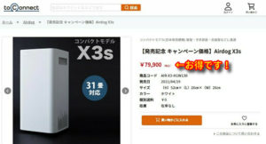 airdogX3sのキャンペーン価格79,900円(税込)